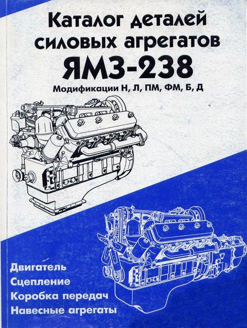 Двигатели ЯМЗ-238 Каталог деталей
