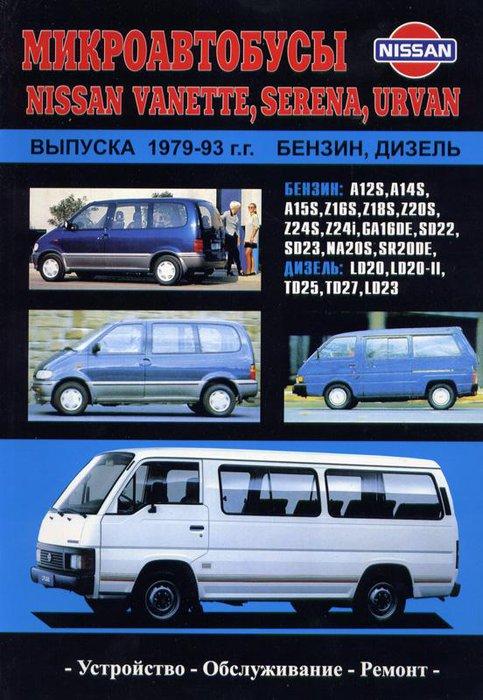 Книга NISSAN URVAN, VANETTE, SERENA (Ниссан Урван) 1979-1993 бензин / дизель Пособие по ремонту и эксплуатации