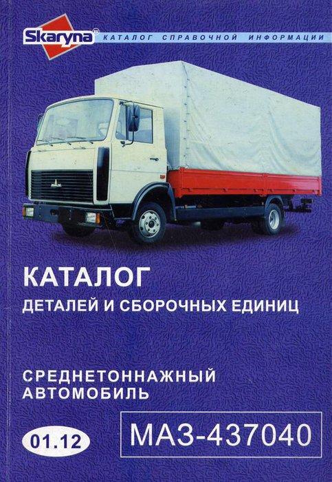 МАЗ 437040 Зубренок Каталог запчастей