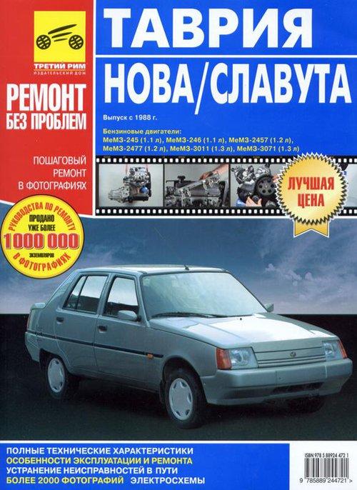 ЗАЗ 110307 ТАВРИЯ СЛАВУТА / НОВА с 1988 Руководство по ремонту в цветных фотографиях