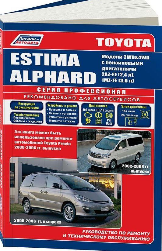 Руководство TOYOTA ESTIMA 2000-2006 / ALPHARD (Тойота Эстима) 2002-2008 бензин Пособие по ремонту и эксплуатации