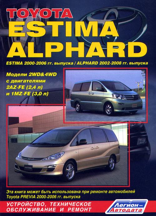 TOYOTA ESTIMA 2000-2006 / ALPHARD 2002-2008 бензин Пособие по ремонту и эксплуатации