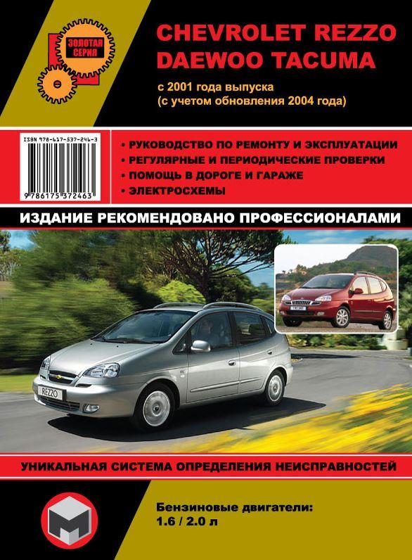 Руководство CHEVROLET REZZO / TACUMA, DAEWOO TACUMA (ШЕВРОЛЕ РЕЗЗО)  с 2001 бензин Пособие по ремонту и эксплуатации