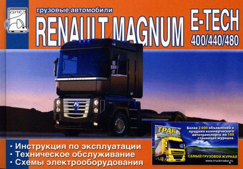 RENAULT MAGNUM E-TECH 400 / 440 / 480 Пособие по эксплуатации и техническому обслуживанию