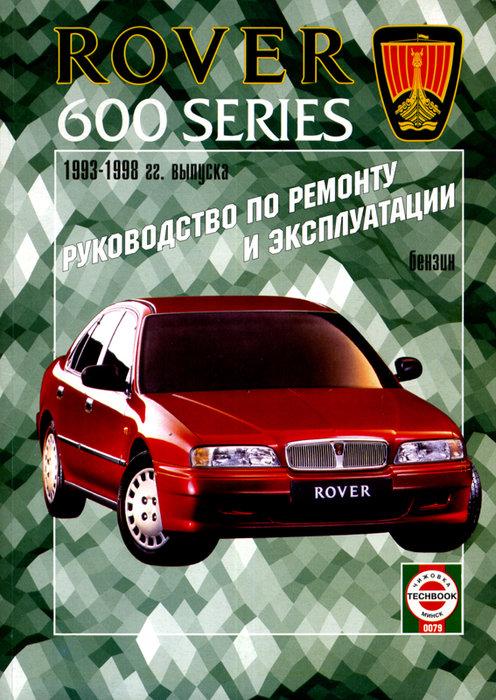 Книга ROVER серии 600 (Ровер 600) 1993-1998 бензин Пособие по ремонту и эксплуатации