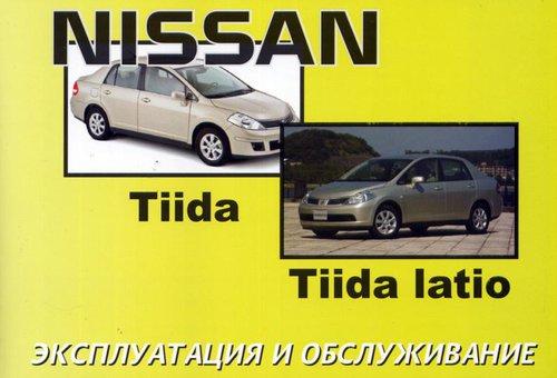 NISSAN TIIDA с 2004 г. Руководство по эксплуатации и техническому обслуживанию