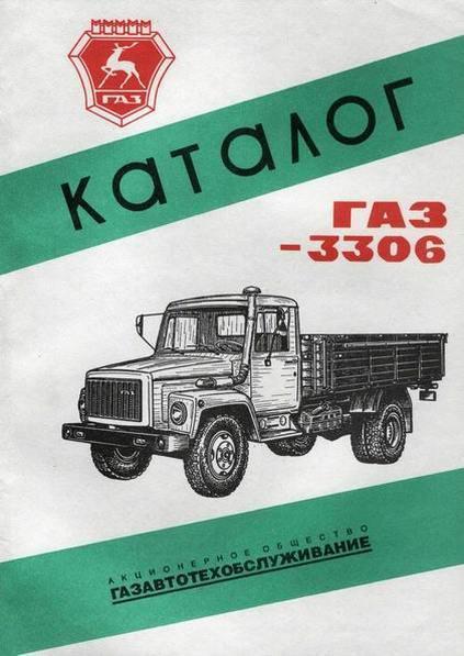 ГАЗ 3306 Каталог деталей