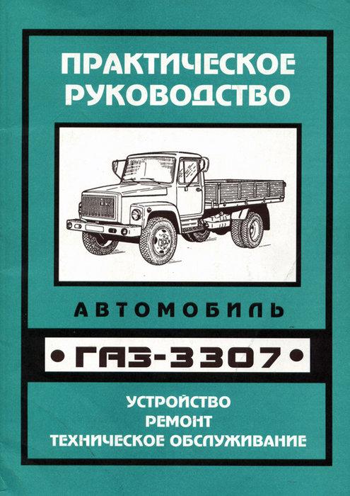 ГАЗ 3307 Руководство по ремонту