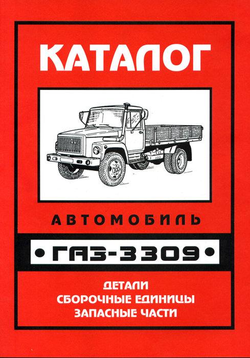 ГАЗ 3309 Каталог деталей