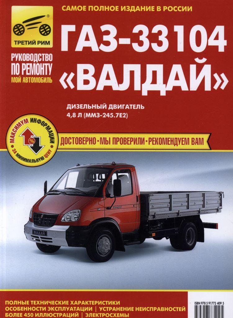 Пособие ГАЗ 33104 Валдай (двигатель Д-245) Руководство по ремонту