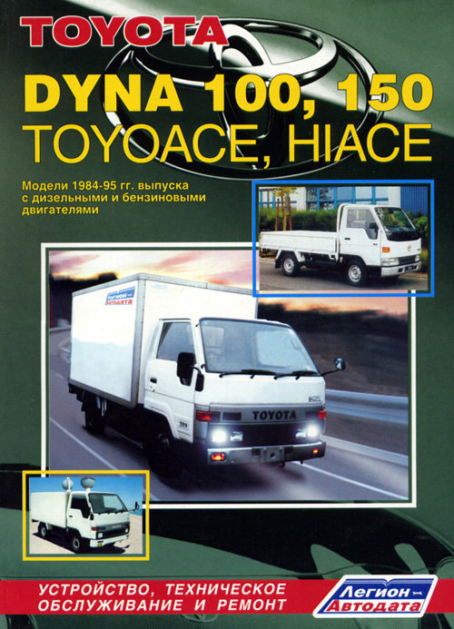 TOYOTA TOYOACE / DYNA 100 / 150 / HIACE 1984-1995 бензин / дизель Книга по ремонту и эксплуатации