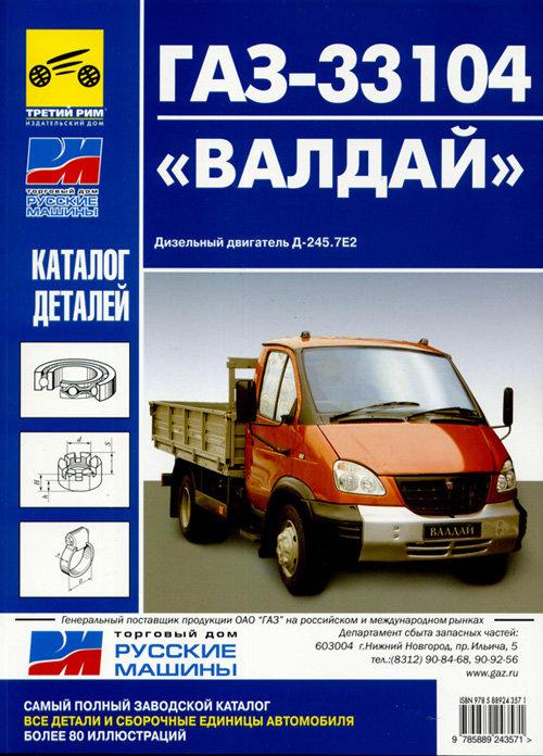 ГАЗ 33104 Валдай Каталог деталей