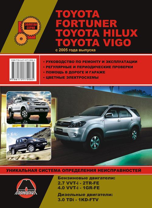 Инструкция TOYOTA HILUX (Тойота Хайлюкс) с 2005 бензин / дизель Пособие по ремонту и эксплуатации