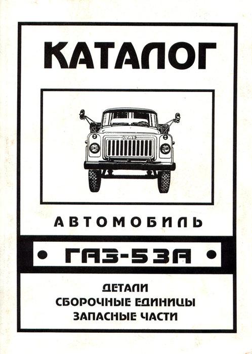 ГАЗ 53А Каталог деталей