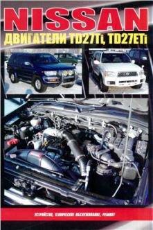 Двигатели NISSAN TD27Ti, TD27Eti Ремонт и техобслуживание