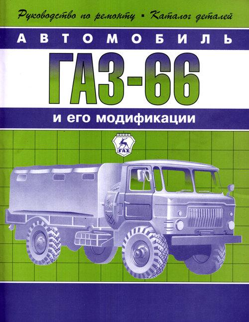 ГАЗ 66 Руководство по ремонту с каталогом деталей