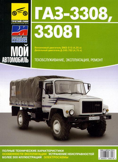 ГАЗ 33081, 3308 Садко Руководство по ремонту