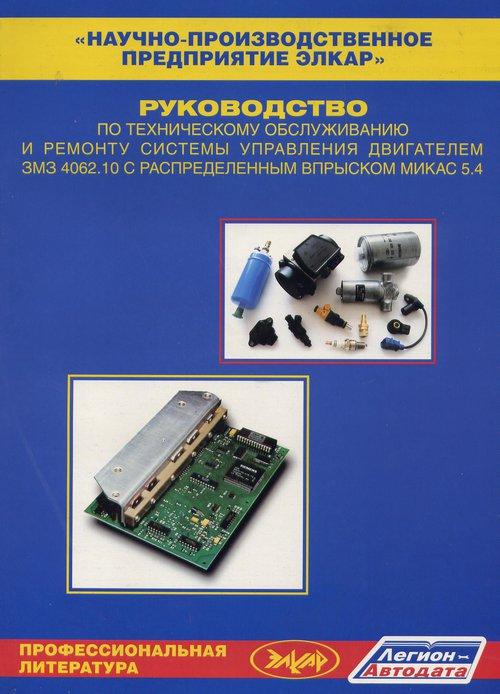 Системы управления двигателем ЗМЗ 4062.10 с распределенным впрыском МИКАС 5.4