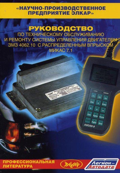 Системы управления двигателем ЗМЗ 4062.10 с распределенным впрыском МИКАС 7.1