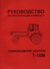 Самоходное шасси Т-16М Руководство по ремонту и эксплуатации