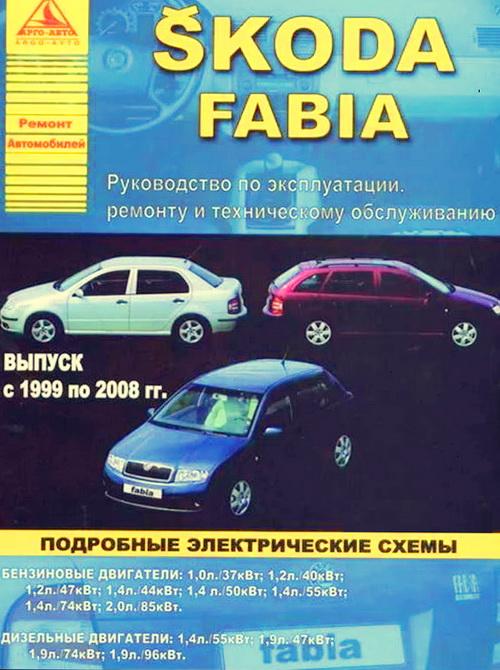 Руководство SKODA FABIA (Шкода Фабия) 1999-2008 бензин / дизель Пособие по ремонту и эксплуатации