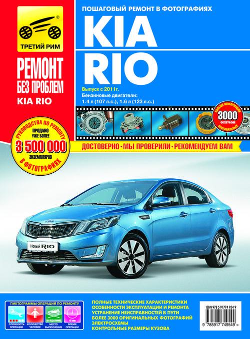 Книга KIA RIO III (Киа Рио 3) с 2011 бензин Книга по ремонту и эксплуатации в цветных фотографиях