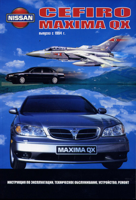 Инструкция NISSAN CEFIRO / MAXIMA QX (Ниссан Цефиро)  с 1994 бензин Книга по ремонту и эксплуатации