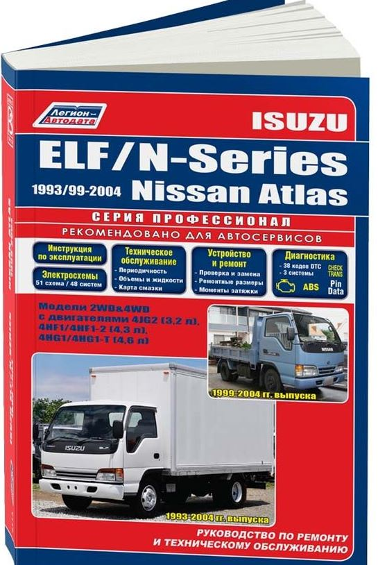 Книга NISSAN ATLAS 1999-2004, ISUZU ELF / N-series (Ниссан Атлас)1993-2004 дизель