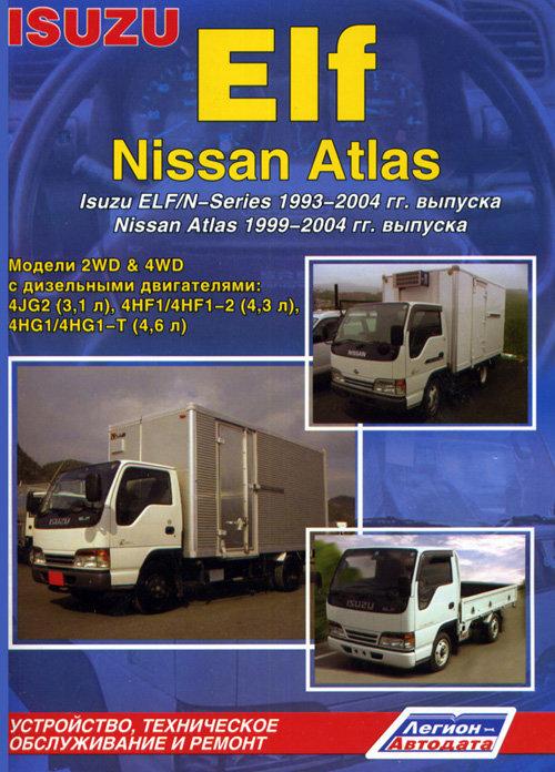 NISSAN ATLAS 1999-2004, ISUZU ELF / N-series 1993-2004 дизель Пособие по ремонту и эксплуатации