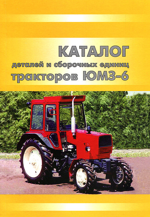 Тракторы ЮМЗ-6 Каталог деталей
