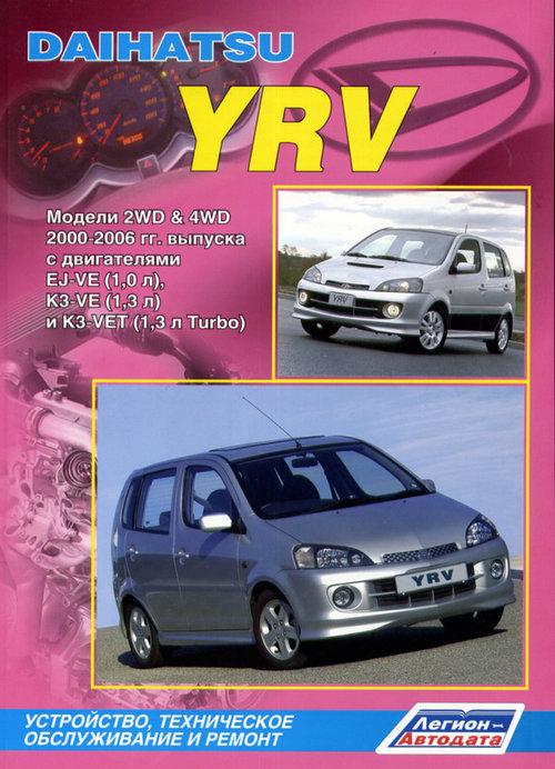 Книга DAIHATSU YRV (ДАЙХАТСУ ЮРВ)  2000-2006 бензин Пособие по ремонту и эксплуатации