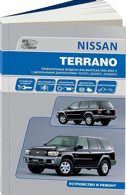 Инструкция NISSAN TERRANO (Ниссан Террано) 1995-2002 дизель Пособие по ремонту и эксплуатации (3441)