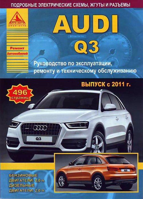 Книга AUDI Q3 c 2011 бензин / дизель (АУДИ Кью 3) Руководство по ремонту и эксплуатации