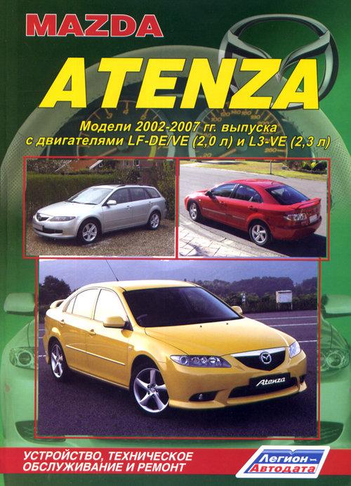 Книга MAZDA ATENZA (МАЗДА АТЕНЗА) 2002-2007 бензин Руководство по ремонту и эксплуатации