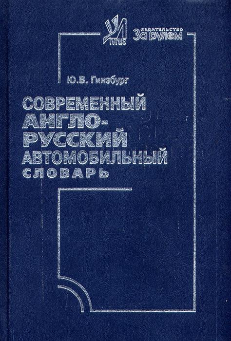 СОВРЕМЕННЫЙ АНГЛО РУССКИЙ АВТОМОБИЛЬНЫЙ СЛОВАРЬ