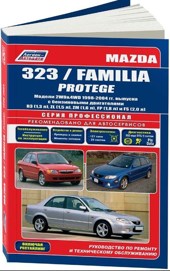 Руководство MAZDA PROTEGE / 323 / FAMILIA (Мазда Протеже) 1998-2004 бензин Пособие по ремонту и эксплуатации