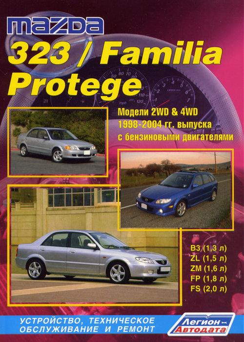 MAZDA PROTEGE / 323 / FAMILIA 1998-2004 бензин Пособие по ремонту и эксплуатации