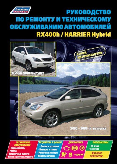 LEXUS RX400h, TOYOTA HARRIER HYBRID (Лексус РХ400н, Тойота Харриер Гибрид) с 2005 бензин Книга по ремонту и эксплуатации (4400)