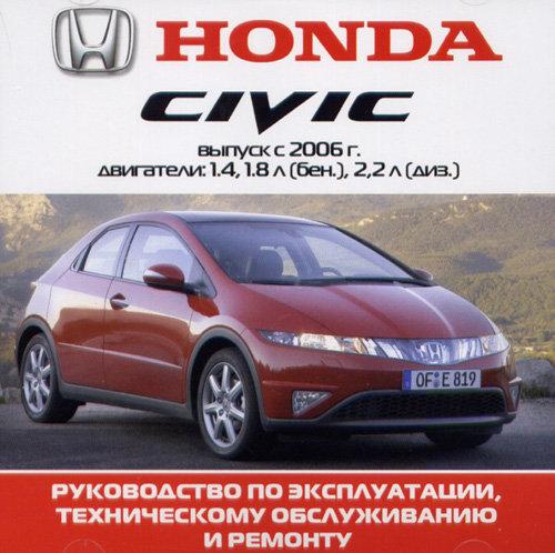 CD HONDA CIVIC с 2006 бензин / дизель