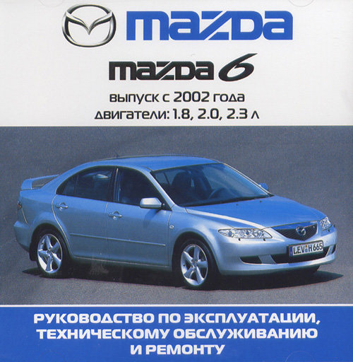 CD MAZDA 6 с 2002 бензин