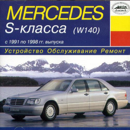 CD MERCEDES-BENZ S-класса (W140) 1991-1998 бензин / дизель