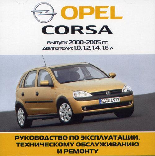 CD OPEL CORSA 2000-2005 бензин