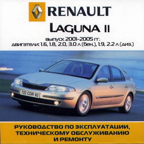 CD RENAUIT LAGUNA II 2001-2005 бензин / дизель