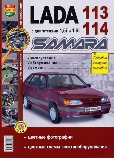 ВАЗ 2113, 2114 / LADA SAMARA Руководство по ремонту цветное
