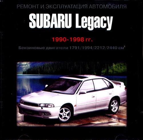 CD SUBARU LEGACY 1990-1998 бензин