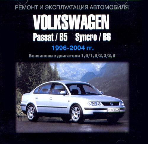 CD VOLKSWAGEN PASSAT B5 / SYNCRO B6 1996-2004 бензин