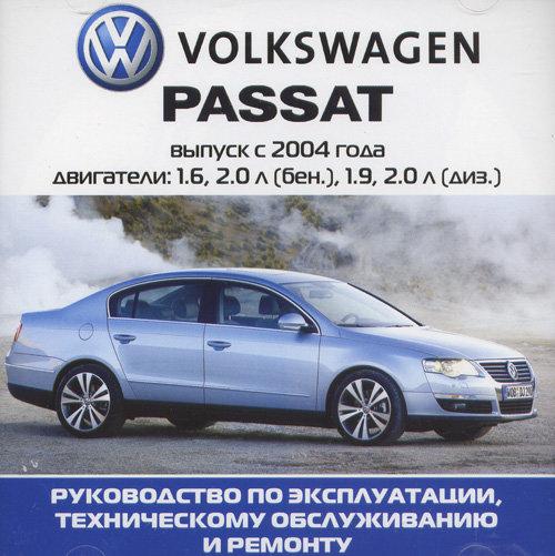 CD VOLKSWAGEN PASSAT с 2004 бензин / дизель