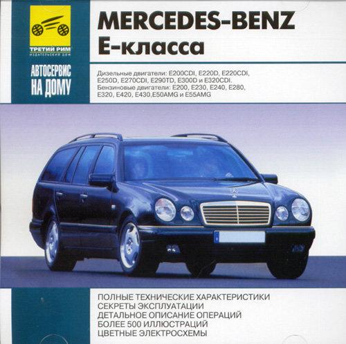 CD MERCEDES-BENZ E-класс бензин / дизель