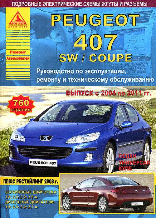 Книга PEUGEOT 407 (ПЕЖО 407) 2004-2011 бензин / дизель Руководство по ремонту и эксплуатации