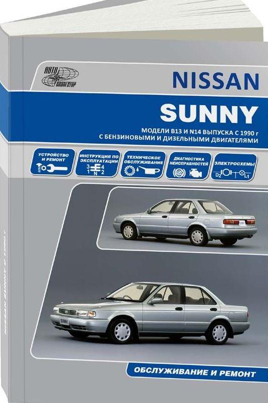 Книга NISSAN PULSAR / SUNNY / NX COUPE / 100NX / SENTRA (Ниссан Пульсар) с 1990 бензин / дизель Пособие по ремонту и эксплуатации